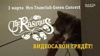 The Rasmus едут в Видеосалон!
