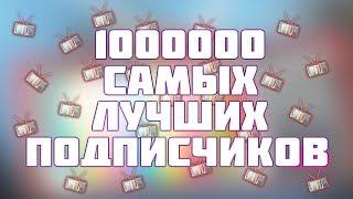 1000000 САМЫХ ЛУЧШИХ ПОДПИСЧИКОВ