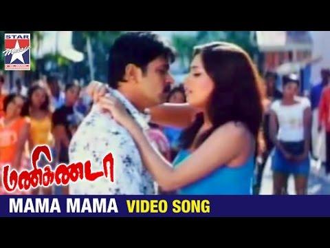 Manikanda Tamil Movie Songs | Mama Mama Video Song | Arjun | Jyothika | Deva | Star Music India