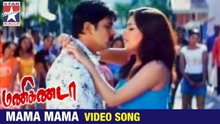 Manikanda Tamil Movie Songs | Mama Mama Video Song | Arjun | Jyothika | Deva | Star Music India