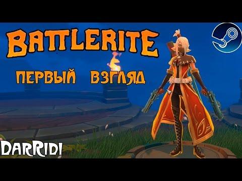 видео: игра battlerite первый взгляд от ДарРиди