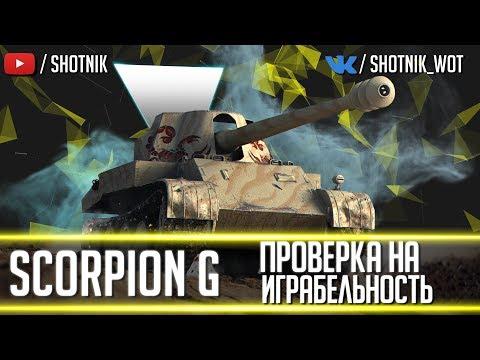Skorpion G - КАК ПРАВИЛЬНО НА НЕМ ИГРАТЬ!!