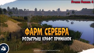 Фарм серебра в рр4 Розыгрыш крафтовых приманок Driler Русская Рыбалка 4