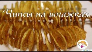 Картошка по-новому. Спиральные чипсы под классный фильм. Чипсы на шпажке - дети полюбят картошку