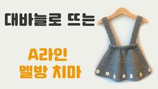 대바늘 아기 원피스/ A라인 멜방치마/ 아기옷도안/ 아…