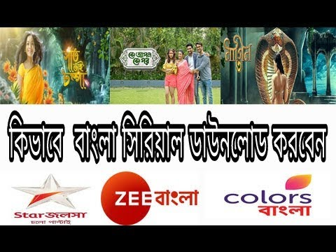 How to download Bengali Serial  বাংলা সিরিয়াল ডাউনলোড bengalitvserial (all tech bangla)