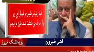 arrest warrant nawaz sharif mariyam nawaz captain safdar supreme court pakistan awami news khipro