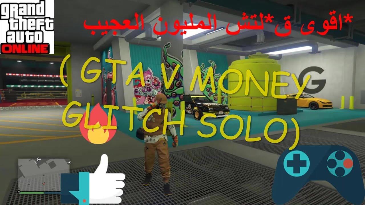 *قراند5* 💥ق*لتش المليون العجيب بسيارة فري ( GTA V MONEY GLITCH SOLO فلوس لوحدك  ) باسهل طريقة  *1.50