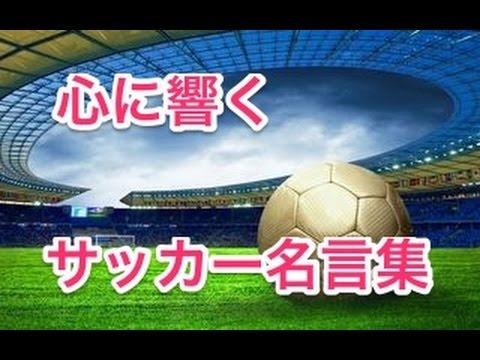 【心に響く】サッカー名言集【奮い立つ言葉】 , YouTube