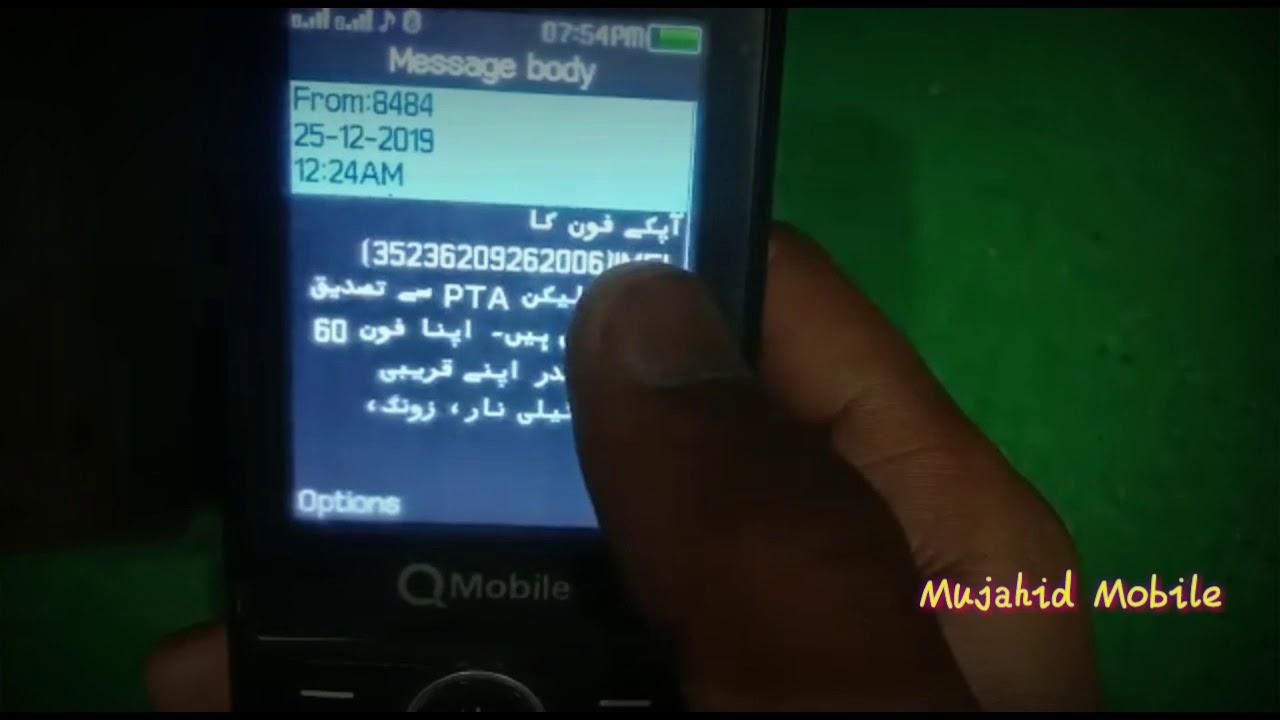 Pta mobile registration 2020 all mobile model