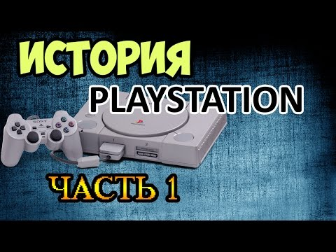 История PlayStation ( часть 1 )