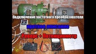 Подключение частотного преобразователя к мотору.  Реверс.  Потенциометр.  Краткий обзор.