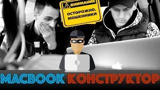 🛠 Macbook Конструктор  / Развод! / 💻 Как проверить macbook при покупке