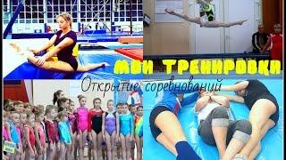 КУСОЧЕК моей тренировки!!!!||+открытие соревнований