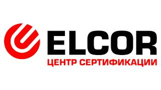 ELCOR центр сертификации(ELCOR занимается оформлением разрешительной документации для осуществления импорта, экспорта изделий, их..., 2015-11-09T08:22:12.000Z)