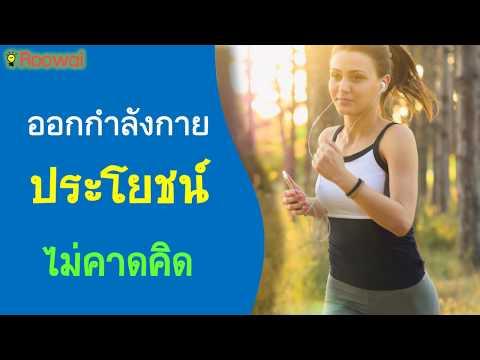 8 ประโยชน์ของการออกกำลังกาย พิสูจน์แล้วว่าดีต่อสุขภาพจริง