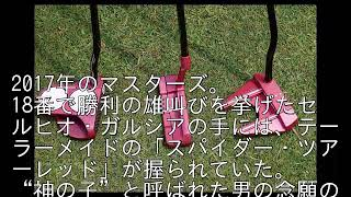 オデッセイ  新パターピンク? ピンクのオデッセイ 検索動画 20