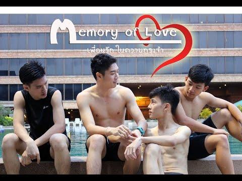 หนังสั้นเกย์ Memory of Love เพื่อนรักในความทรงจำ Full HD