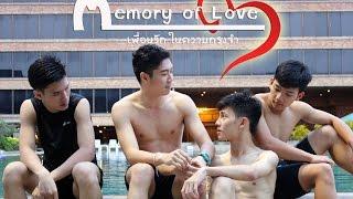 Repeat youtube video หนังสั้นเกย์ Memory of Love เพื่อนรักในความทรงจำ Full HD