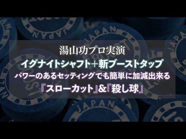 イグナイト+斬ブーストで撞く『スローカット』&『殺し球』 by 湯山功