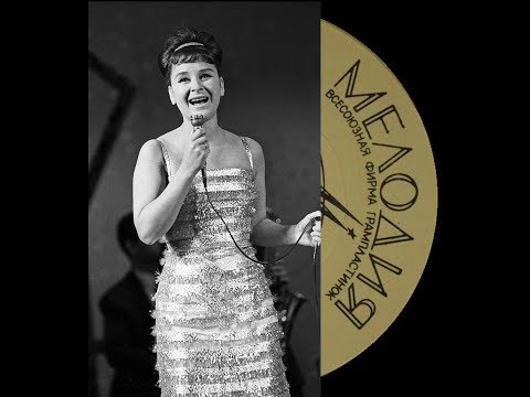 Тамара Миансарова - 1966 - Летка-Енка © [EP] © Vinyl Rip