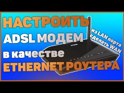 Как настроить ADSL модем в качестве Ethernet роутера. DSL-2640U. Один из LAN портов сделать WAN.