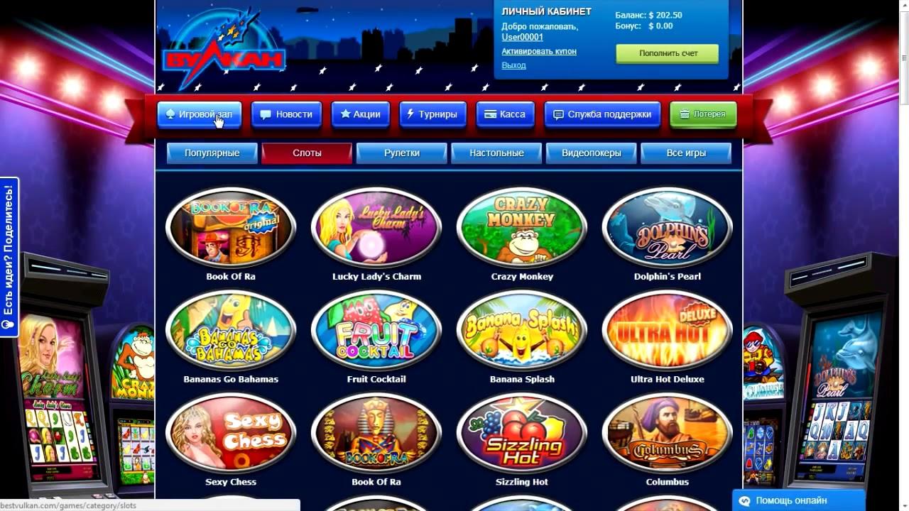 как обыграть казино вулкан россия