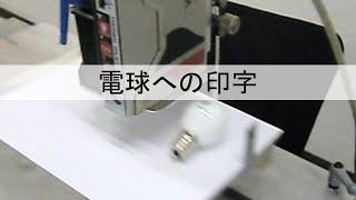 電球への印字
