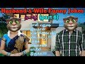Husband and wife Funny Jokes(Part 6)Tamil | Talking Tom Version