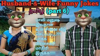 Download Video Husband and wife Funny Jokes(Part 6)Tamil | Talking Tom Version MP3 3GP MP4