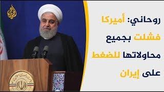 🇮🇷 🇺🇸 روحاني: أميركا فشلت بجميع محاولاتها للضغط على إيران
