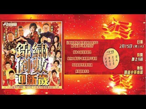 錦繡倒數迎新歲 Chinese New Year Countdown Show