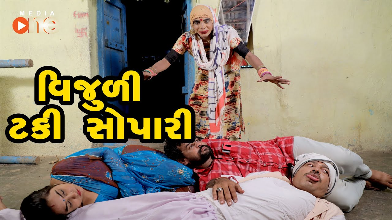 Vijuli Taki Sopari  |  Gujarati Comedy | One Media | 2020