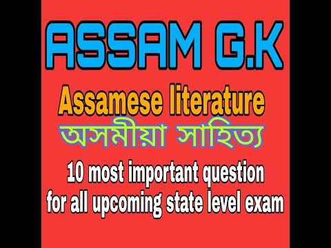 #General Knowledge Of Assamese Literature For All Ur Upcoming State Level Exam Like Apdcl/si.