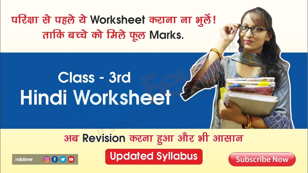 Download CBSE Class 3 Hindi Worksheets 2020-21 Session in PDF [ 720 x 1280 Pixel ]