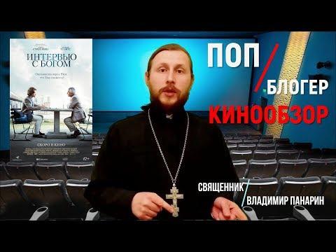 Интервью с Богом (2019). Обзор фильма священником. ПопБлогер