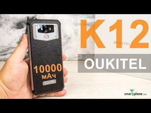 Смартфон-Powerbank Oukitel K12 - не похож на других + 10000 мАч