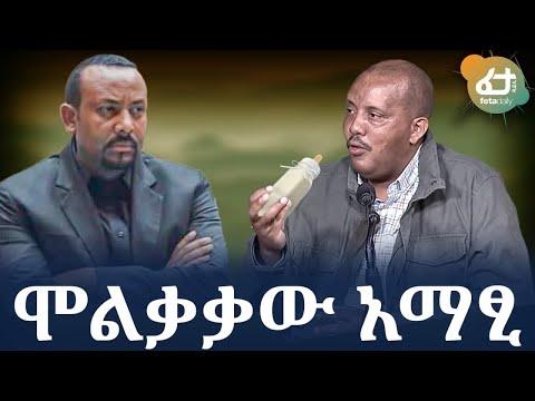 ሞልቃቃው አማፂ!   Ethiopia