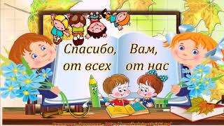 С Днем Учителя - красивое музыкальное поздравление!