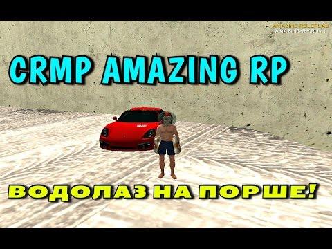 CRMP Amazing RolePlay - ВОДОЛАЗ НА ПОРШЕ!#93