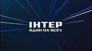 """""""Интеру - 22!"""" Праздничный концерт ко Дню рождения"""