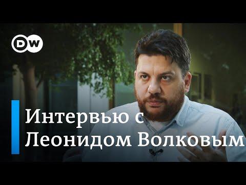 Леонид Волков об аресте активов олигархов в ЕС, санкциях, протестах, выборах, Навальном и Путине