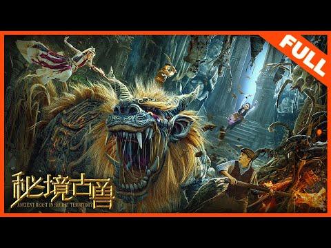 【悬疑冒险】《秘境古兽 Mysterious Ancient Beasts》误入秘境封印上古恶兽 Full Movie  王成/高维蔓