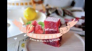 《不萊嗯的烘焙廚房》草莓法式鮮果軟糖 | Pâtes de fruits à la fraises (Fruit Jellies)