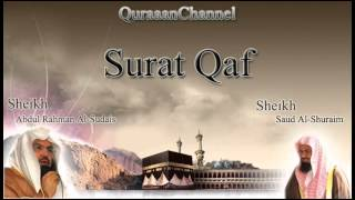 50  Surat Qaf with audio english translation Sheikh Sudais & Shuraim