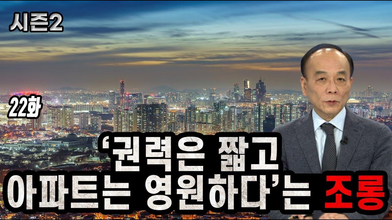 [전원책TV 망명방송] 시즌2-22화 '권력은 짧고 아파트는 영원하다'는 조롱