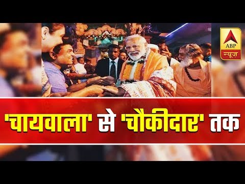 Vyakti Vishesh: PM Narendra Modi- From 'Chaiwala' to 'Chowkidar'   ABP News
