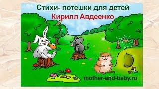 Стихи, потешки для детей про животных К. Авдеенко