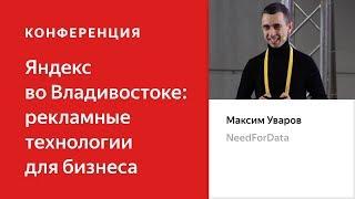 Аналитика эффективности рекламы — управленческие решения – Максим Уваров. Яндекс во Владивостоке