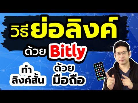 ย่อลิงค์ bit.ly ลิงค์สั้น bitly ในโทรศัพท์   ย่อลิงค์โพสต์เฟสบุ๊ค �ปลงลิงค์สั้นๆ ย่อลิง�์ภาษาไทย